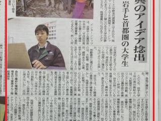インターン_東海新報