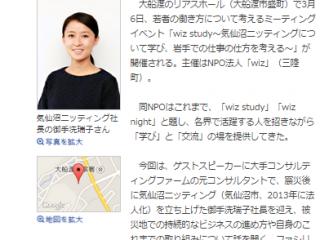三陸経済新聞気仙沼ニッティング