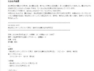 気仙沼ニッティング_東北復興新聞
