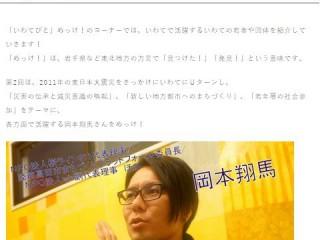 CoNexUs特集岡本