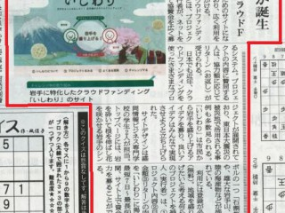 150409東海新報