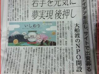 150419河北新報紙