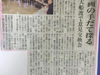150426_東海新報