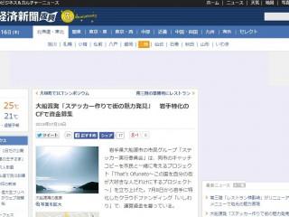 150714三陸経済新聞