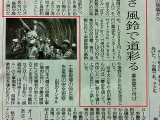 20150703読売新聞
