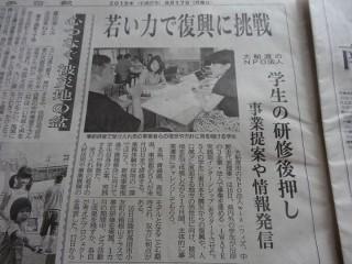 150817岩手日報