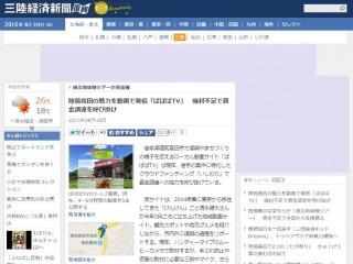 150818三陸経済新聞
