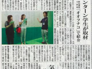 150902_東海新報_インターン