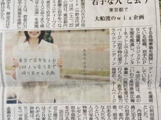 150924東海新報