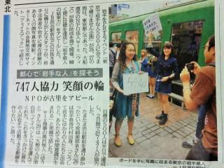 150930河北新報