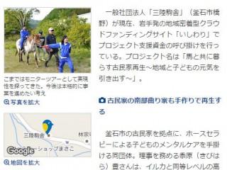 151001三陸経済新聞1