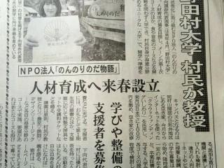 151015岩手日報