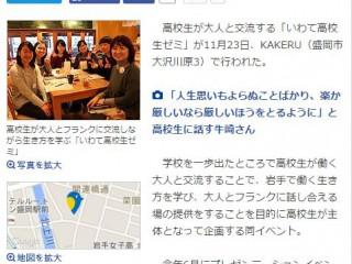 151127盛岡経済新聞