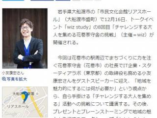 151215三陸経済新聞
