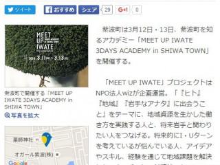 160307盛岡経済新聞(WEB)