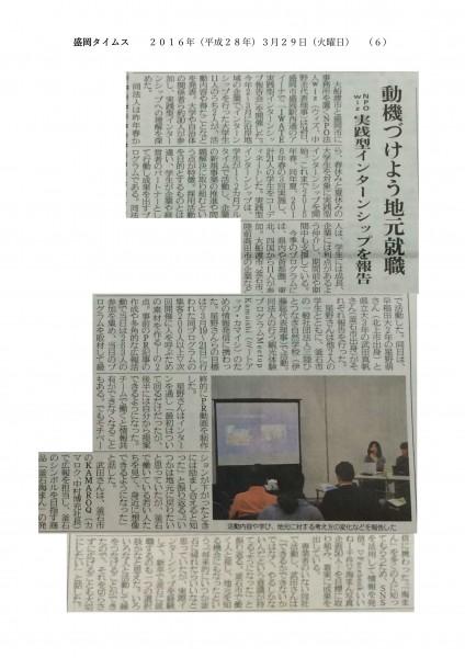 新聞掲載0329 - コピー_01