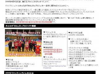 【プレスリリース】20160413みんなのBULZOプロジェクト開始_wiz - コピー