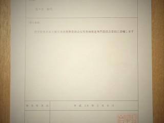 【岩手県東日本大震災津波復興委員会 女性参画推進専門委員会委員に任命されました!】