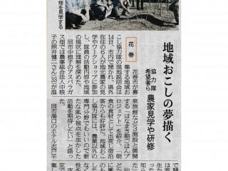 160516_岩手日報_01
