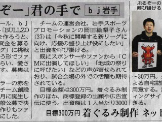 160522_河北新報
