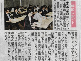 0604岩手日報矢巾町実践型インターン講演