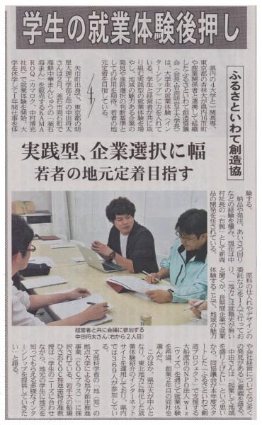160802_KAMAROQ_岩手日報
