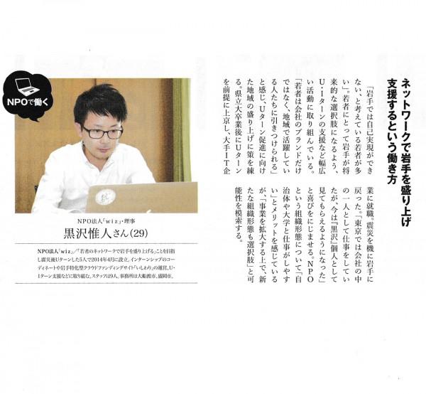 160708_岩手日報保存版
