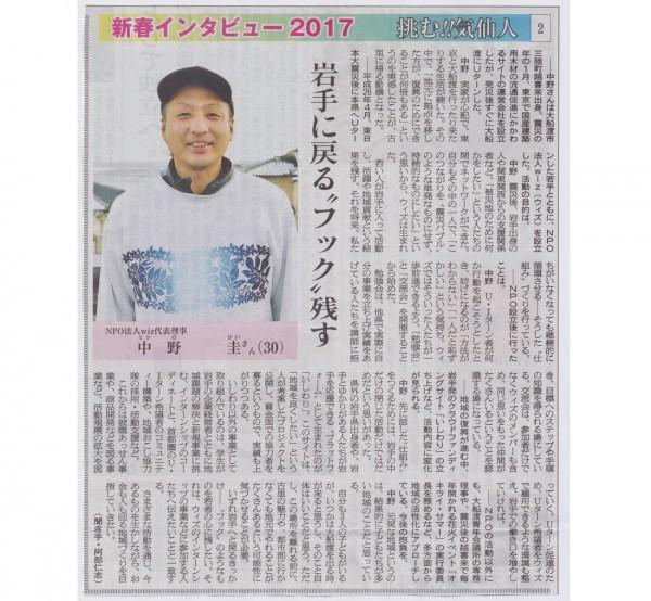 160118東海新聞wiz中野圭