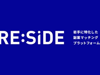 新事業開始のお知らせ〜副業マッチングプラットフォーム「RE:SiDE(リザイド)」〜